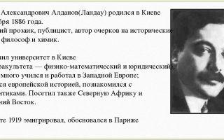 Краткая биография алданов