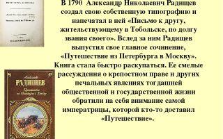 Сочинения об авторе радищев