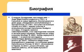 Краткая биография стендаль