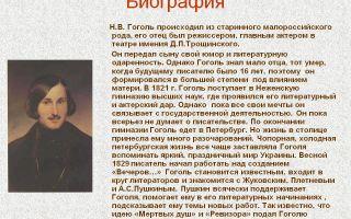 Краткая биография гоголь