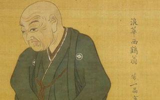 Краткая биография сайкаку