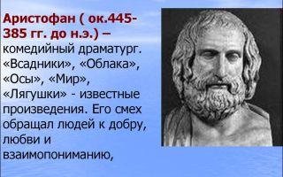 Краткая биография аристофан