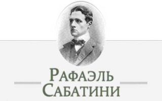 Краткая биография сабатини