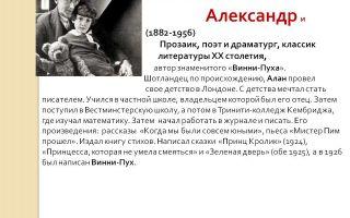 Краткая биография милн