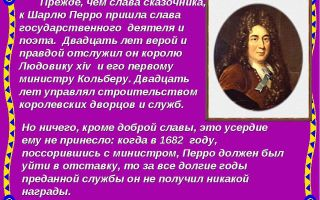 Сочинения об авторе перро