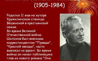 Краткая биография шолохов