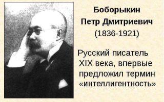 Краткая биография боборыкин
