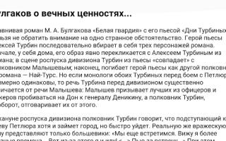 Сочинения об авторе булгаков