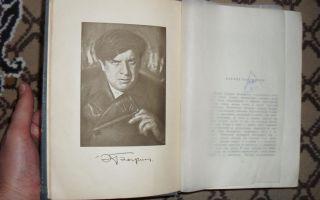 Сочинения об авторе багрицкий