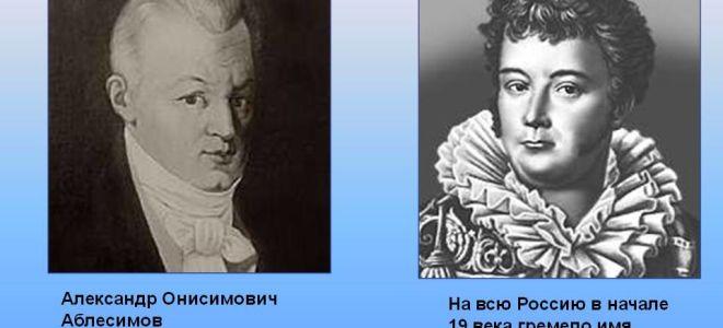 Краткая биография адамович