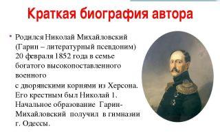 Краткая биография гарин-михайловский