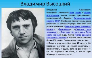 Краткая биография высоцкий