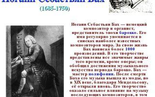 Сочинения об авторе бах