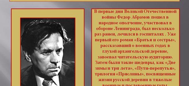 Краткая биография абрамов
