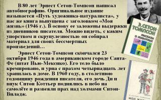 Краткая биография сетон-томпсон