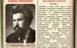 Краткая биография можаев