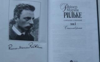 Сочинения об авторе рильке