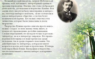Сочинения об авторе бунин