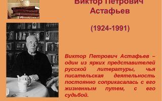 Сочинения об авторе астафьев