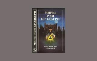 Сочинения об авторе брэдбери