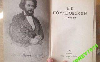 Сочинения об авторе помяловский