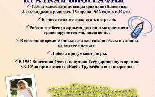 Краткая биография осеева