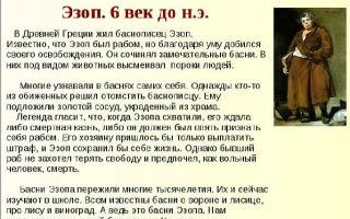 Краткая биография эзоп