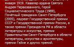 Сочинения об авторе гранин