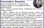 Краткая биография фадеев