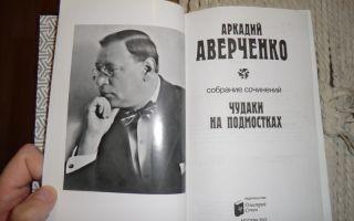 Сочинения об авторе аверченко