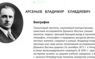 Краткая биография арсеньев
