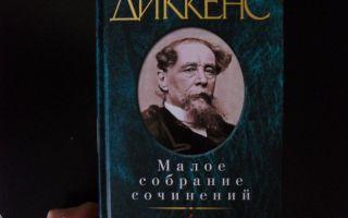 Сочинения об авторе диккенс