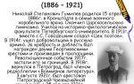 Краткая биография гумилев