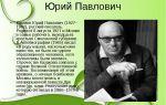Краткая биография казаков