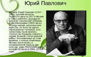 Краткая биография пелевин