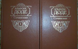 Сочинения об авторе доде