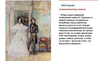 Сочинения об авторе пушкин