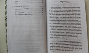 Сочинения об авторе корчак