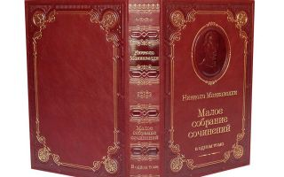 Сочинения об авторе макиавелли