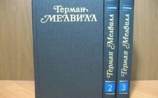 Сочинения об авторе мелвилл