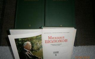 Сочинения об авторе шолохов