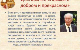 Сочинения об авторе лихачев