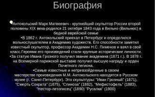 Краткая биография антокольский