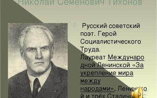 Краткая биография тихонов