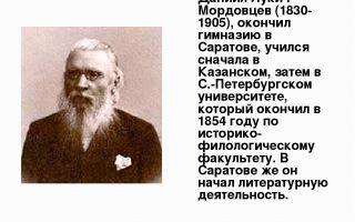 Краткая биография мордовцев