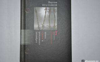 Сочинения об авторе шаламов