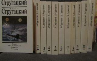 Сочинения об авторе стругацкие а и б