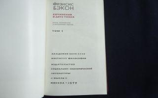 Сочинения об авторе бэкон