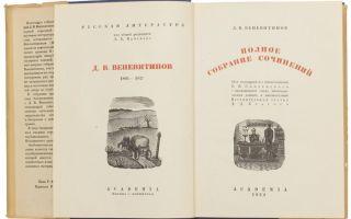 Сочинения об авторе веневитинов