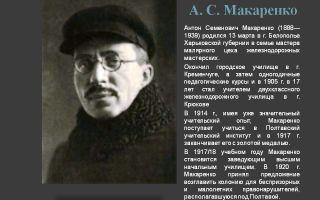 Краткая биография макаренко